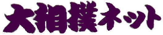 大相撲ネット